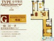 东外滩1号1室2厅1卫72平方米户型图