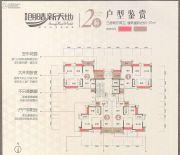 朗晴新天地3室2厅2卫95--97平方米户型图