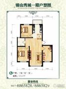 锦山秀城3室2厅1卫101平方米户型图