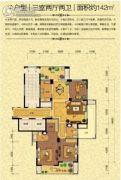 秀水名都3室2厅1卫142平方米户型图