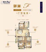 恒大御峰3室2厅2卫125平方米户型图