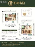 怡泰家园2室2厅2卫92--96平方米户型图