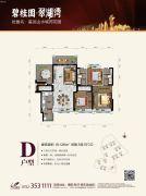 碧桂园・翠湖湾(星运山水城邦花园)3室2厅2卫126平方米户型图
