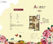 中国铁建原香漫谷2室2厅1卫97平方米户型图