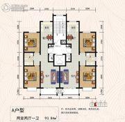 天野佳园2室2厅1卫93平方米户型图