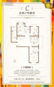 阳光雅筑3室2厅2卫133平方米户型图