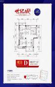 汉旺・世纪城3室2厅1卫103平方米户型图