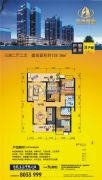 丰源名城3室2厅2卫134平方米户型图