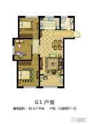 金润城3室2厅1卫117平方米户型图