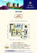 闽城・嘉州阳光3室2厅2卫95平方米户型图