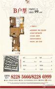 明州嘉园2室2厅1卫99平方米户型图