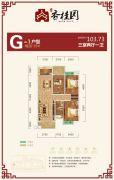 古城・香桂园3室2厅1卫103平方米户型图