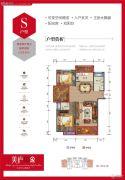 民生・美庐印象3室2厅2卫123平方米户型图
