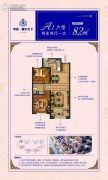 中海・寰宇天下2室2厅1卫82平方米户型图