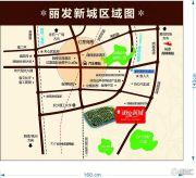 丽发新城规划图