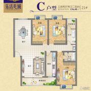 乐活美域3室2厅2卫136平方米户型图