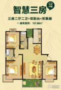 佳田未来城3室2厅2卫140平方米户型图