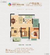 同信・缤纷之窗3室2厅1卫88平方米户型图