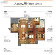 万科金域东郡3室2厅2卫139平方米户型图