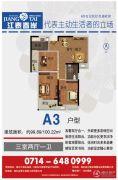 江泰春岸3室2厅1卫99--100平方米户型图