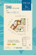 京源上景3室2厅3卫0平方米户型图