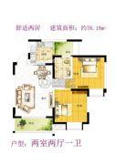 天河・望江郡2室2厅1卫76平方米户型图