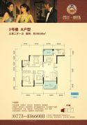 资江・明珠3室2厅1卫108平方米户型图