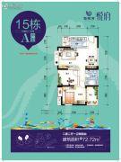 海悦湾2室2厅1卫72平方米户型图