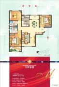 名辉豪庭3室2厅2卫135平方米户型图