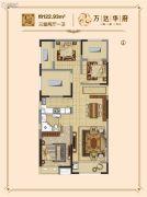 延吉万达广场3室2厅1卫122平方米户型图