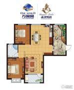 万国园星洲美域2室2厅1卫0平方米户型图