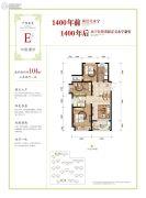 永宁公馆3室2厅1卫104平方米户型图