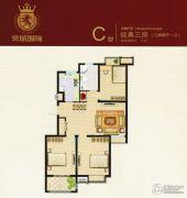 京城国际3室2厅1卫113平方米户型图