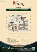 碧桂园太东公园上城4室2厅3卫144平方米户型图