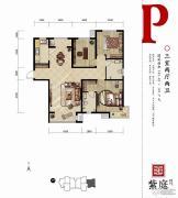 燕都紫庭3室2厅2卫141平方米户型图