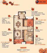 融侨观邸2室2厅1卫77平方米户型图