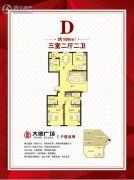 大德广场3室2厅2卫109平方米户型图