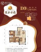 佘湖山・聚泰华府3室2厅2卫128平方米户型图