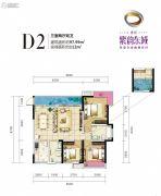 博邦・紫韵东城3室2厅2卫97平方米户型图
