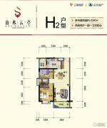 山水云亭2室2厅1卫90平方米户型图